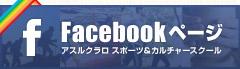 アスルクラロスポーツ&カルチャーのFacebookページ